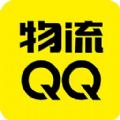 物流QQ货主版