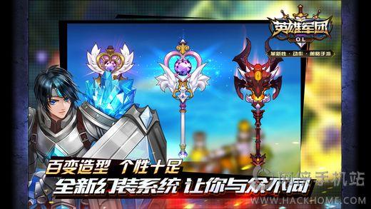 英雄军团OL官网iOS手机版图3:
