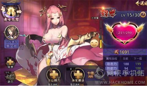极限三国九游版官网安卓下载图2: