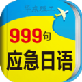 日�Z旅游口�Z999句
