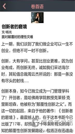 中外管理杂志app安卓手机版图2: