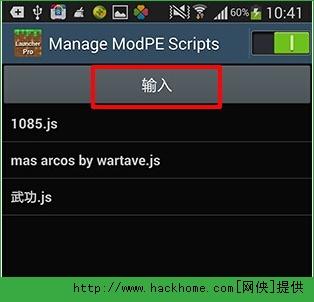 我的世界0.12.1双持js工具下载(附教程)[多图]图片3