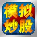 3G股城模拟炒股安卓手机版app v1.0