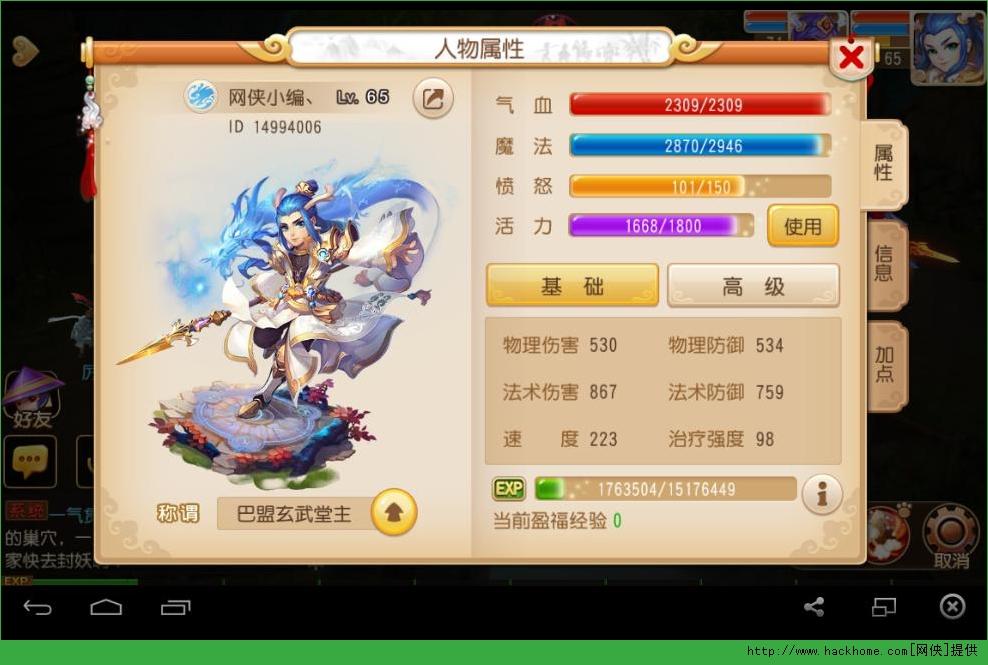 梦幻西游手游电脑版下载,梦幻西游手游官方电脑版 v.图片