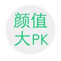 高颜值大PK ios手机版app v1.0.0