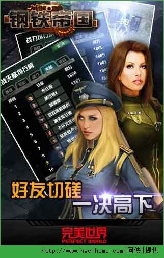 钢铁帝国手游官网ios版图4: