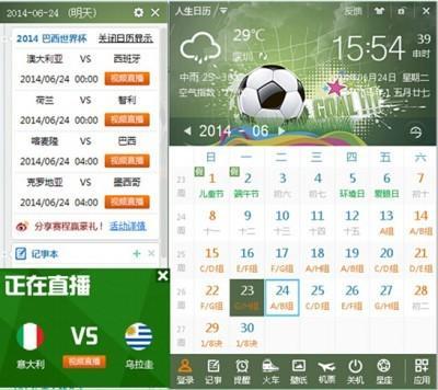 2014世界杯人生日历看球新神器功能详解[多图]