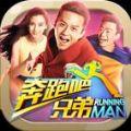 奔跑吧兄弟跑男来了游戏内购破解存档 v1.0.1 iPhone/iPad版