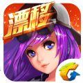 天天飞车官网ipad版 V2.0.0.50331