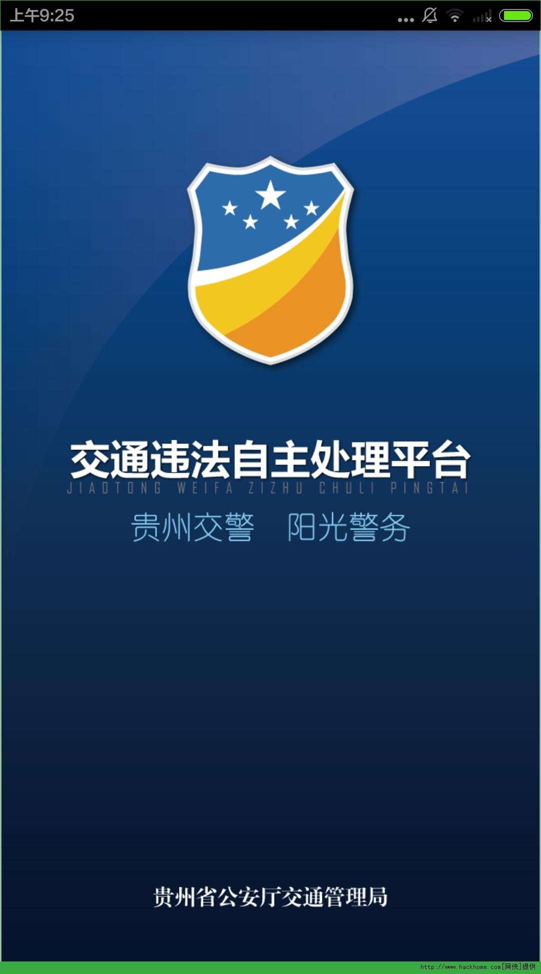 贵阳交警APP下载(贵州交警)图1:
