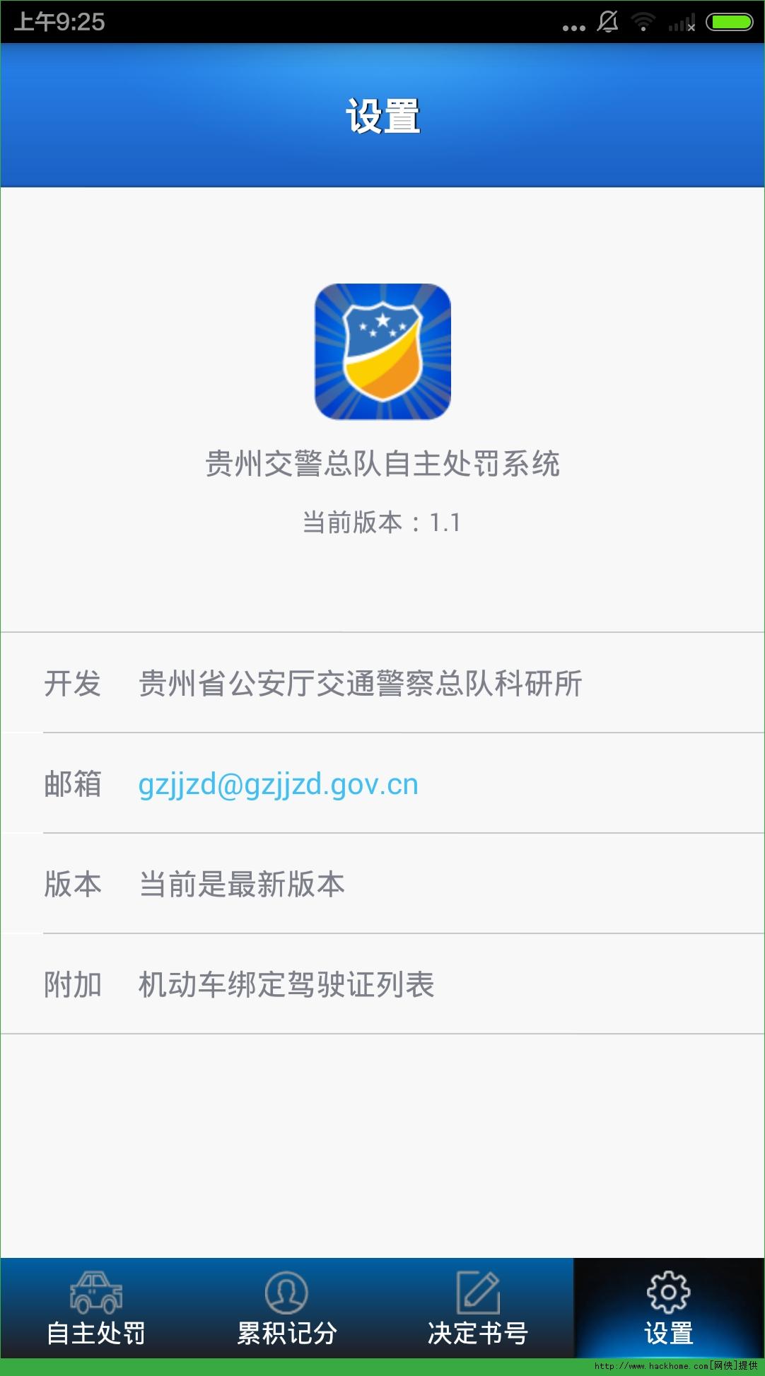 贵阳交警APP下载(贵州交警)图5: