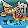 三国演义OL官网ios版 v2.0.3