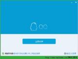 QQ7.2官方去广告版 v7.2 绿色版