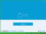 腾讯QQ7.3官方下载体验版 v7.3 安装版