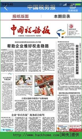 中国税务报官网客户端图2:
