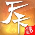 天下3手游官网正版下载 v1.0