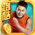 奔跑吧兄弟跑男来了手机游戏IOS版 v1.0.5
