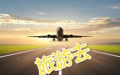 手机旅游攻略软件