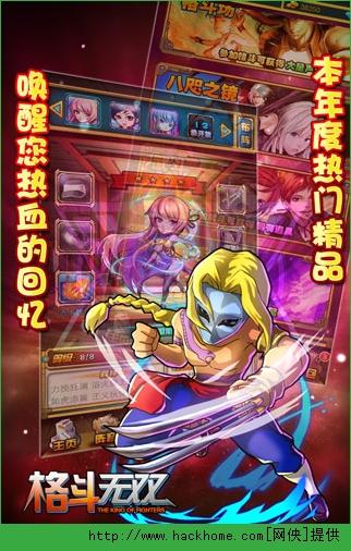 格斗无双官网iPhone/ipad最新版图1:
