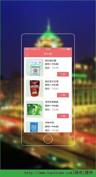 云相邻官网IOS苹果版图3: