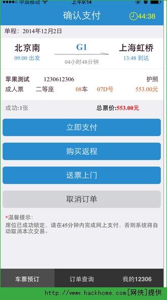 铁路12306网上订火车票官网ios版app图4: