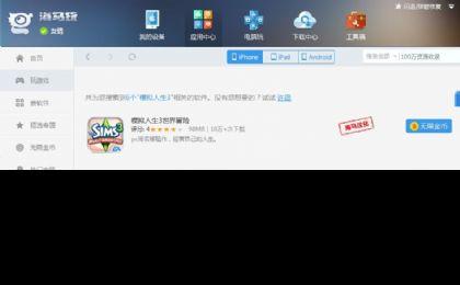 模拟人生3世界冒险中文版图1