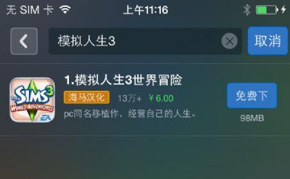 模拟人生3世界冒险中文版图3