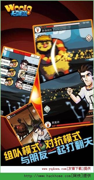 呜啦大联盟官网IOS版苹果版手机游戏免费版图3: