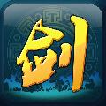 剑侠挂机官网iOS版 v1.3.6