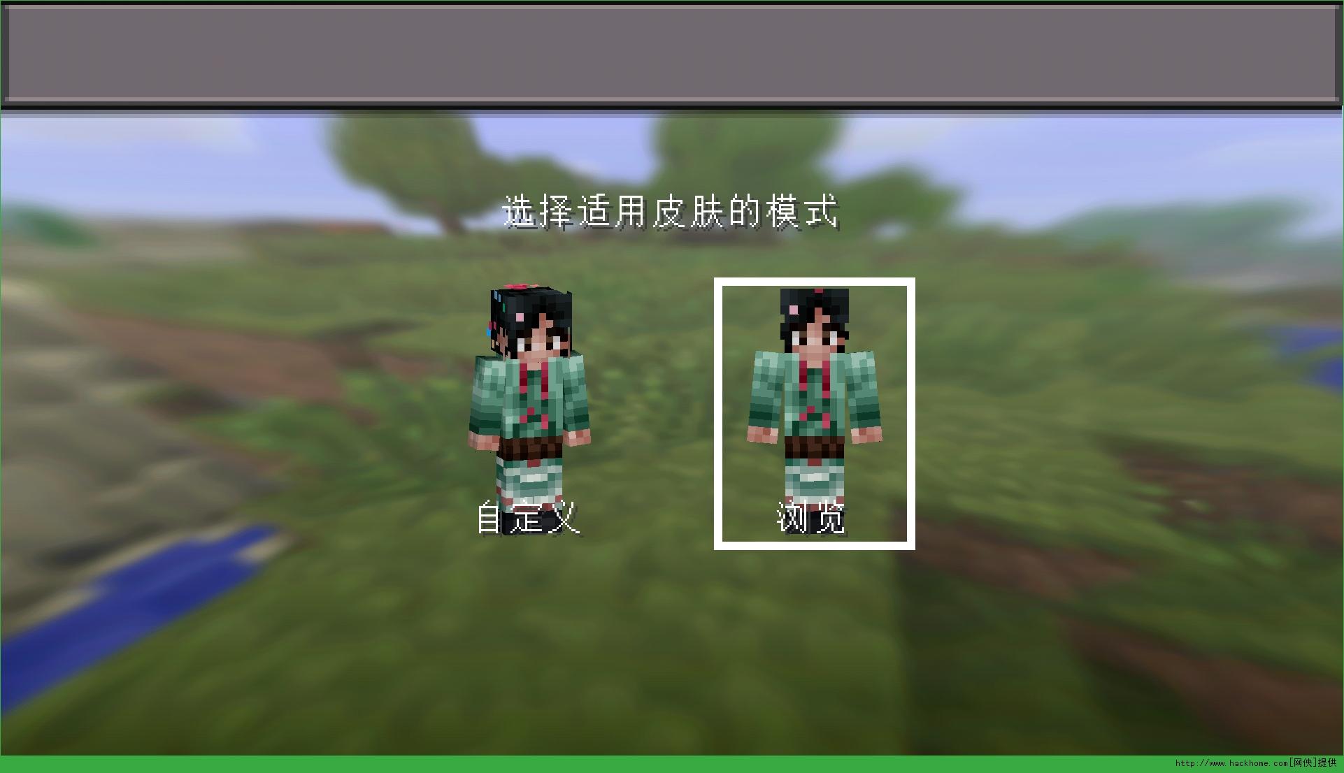 我的世界手机版0.11.0云露妮皮肤