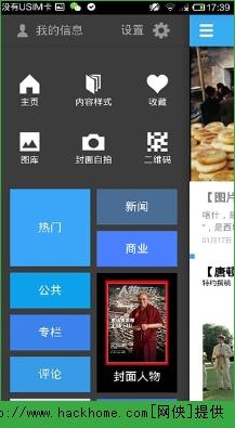 南方人物周刊app安卓版图2: