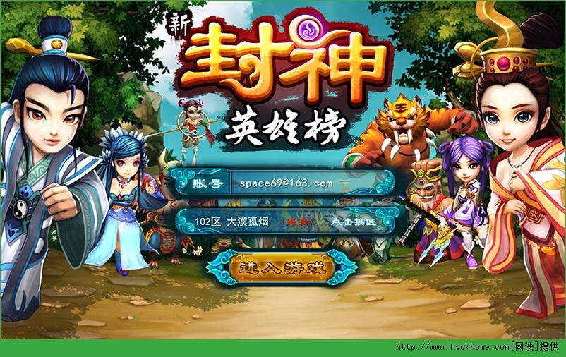 封神英雄榜腾讯手游官方网站版 v1.12.16.7487