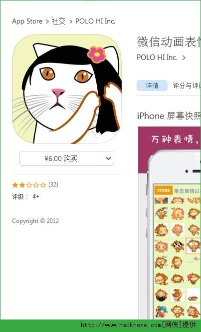 微信动画表情官网ios已付费免费版app
