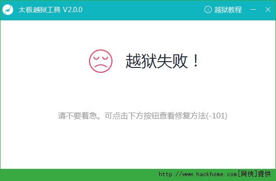 太极iOS8.1.3-iOS8.3越狱失败解决方案[图]
