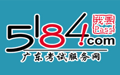 5184高考