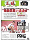 足球报2015年第3146期 pdf高清版