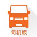 货拉拉司机版软件ios手机版app v3.2.3