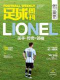 足球周刊2015年第13期 pdf高清版