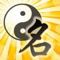 高吉起名专业版官网ios已付费免费版app v6.1