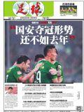 足球报2015年第3147期 pdf高清版