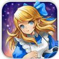 爱丽丝快跑无限钻石银币iOS破解存档 v2.40