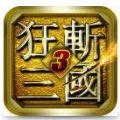 狂斩三国3官网IOS单机版 v1.0