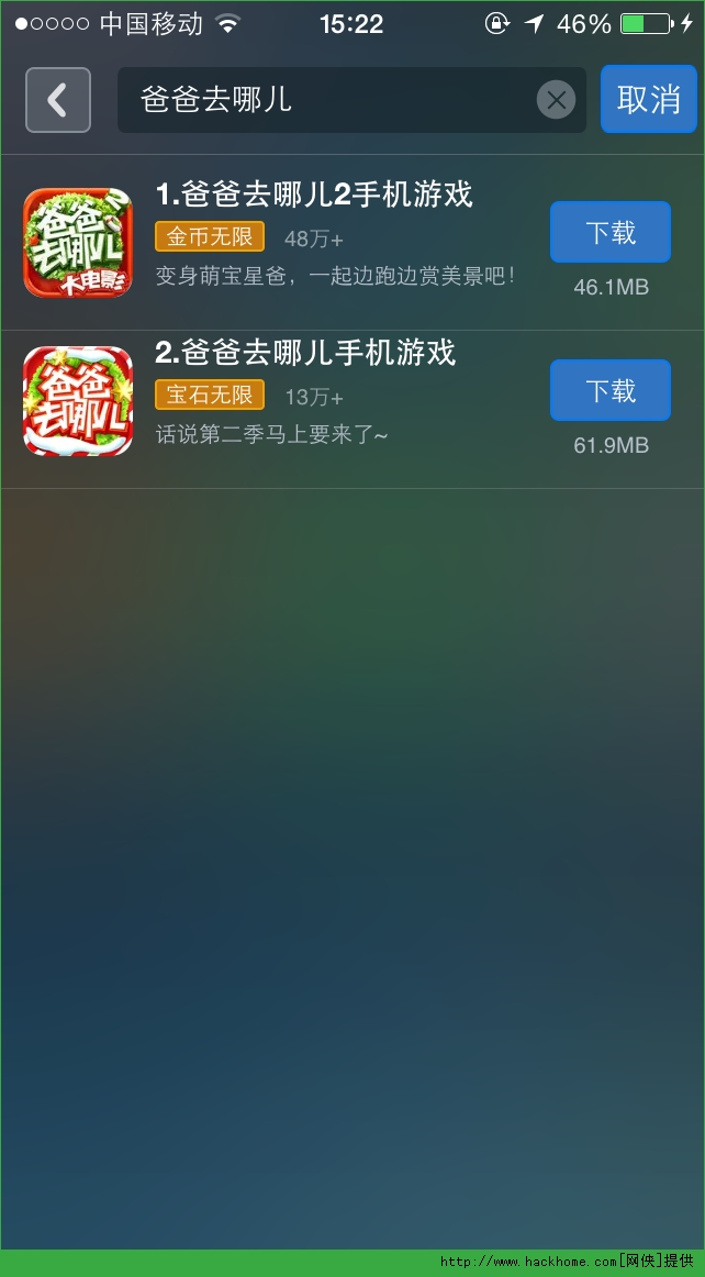 海马苹果助手破解游戏怎么安装?海马苹果助手游戏安装方法图文详解[多图]图片2
