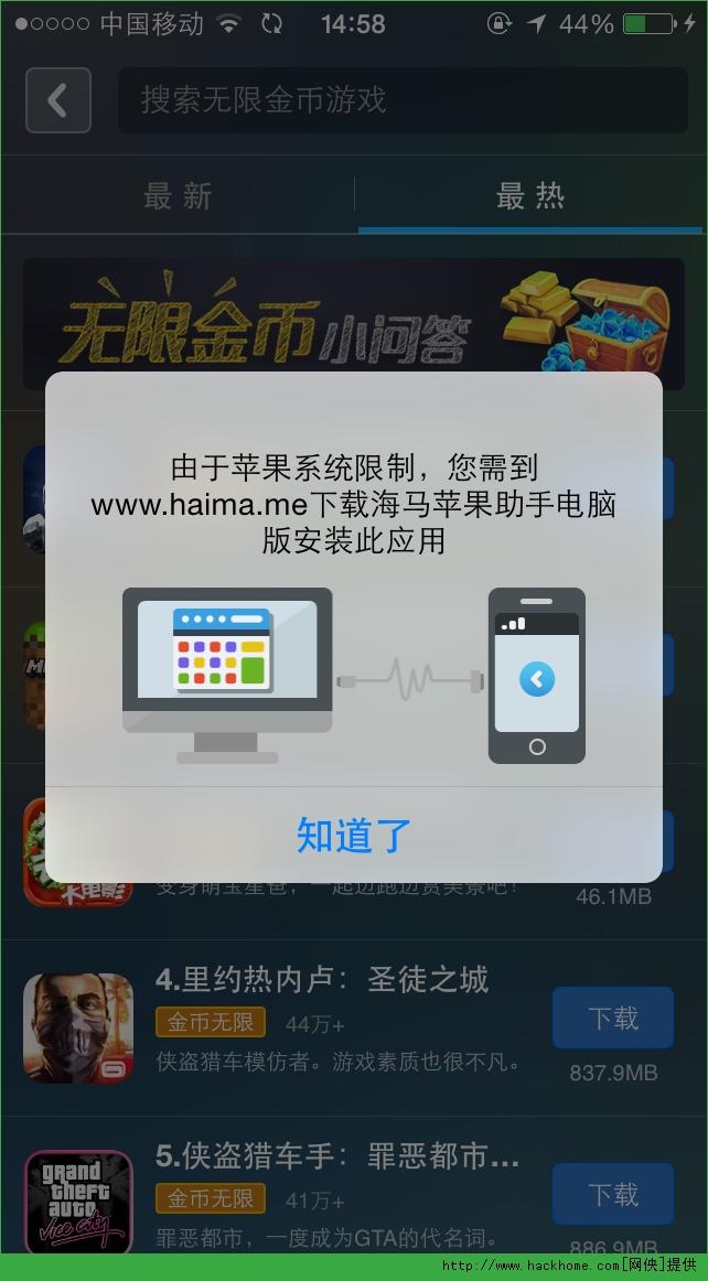 海马苹果助手破解游戏怎么安装?海马苹果助手游戏安装方法图文详解[多图]图片3
