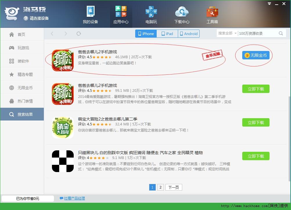 海马苹果助手破解游戏每日更新在线观看AV_手机安装?海马苹果助手游戏安装方法图文详解[多图]图片5