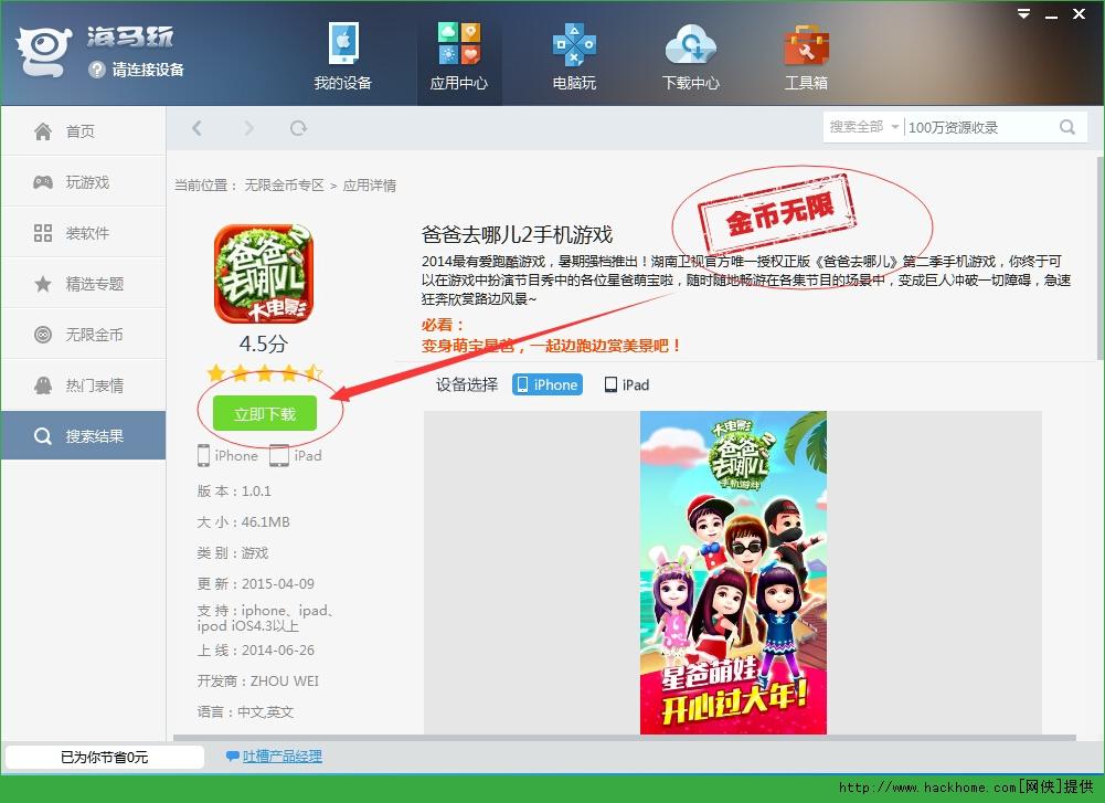 海马苹果助手破解游戏每日更新在线观看AV_手机安装?海马苹果助手游戏安装方法图文详解[多图]图片6