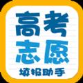 高考志愿填报助手官网苹果版 v2.1.1