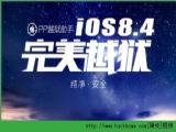 ios8.4完美越狱工具下载 ios8.4越狱工具下载地址[多图]