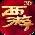 西游降魔篇3D单机版免费下载 v2.0.0