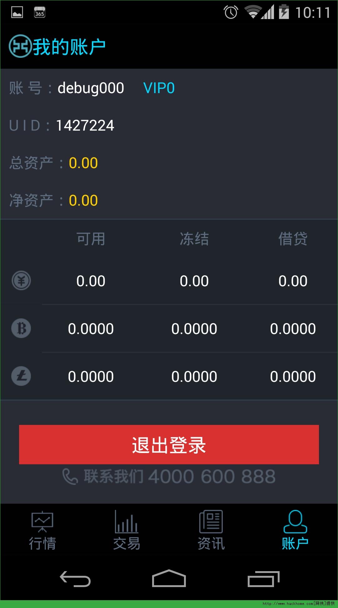 火币网快钱包官网app图4:
